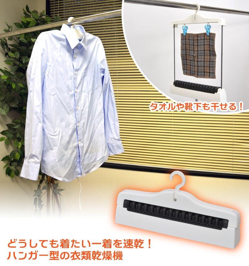 是單一衣架式衣物烘乾機這篇文章的首圖