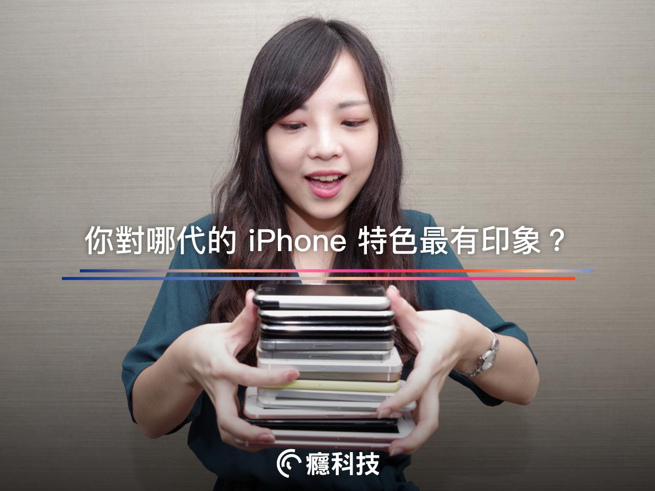是蘋果 iPhone 邁向十年歷代 iPhone 特色全攻略!這篇文章的首圖