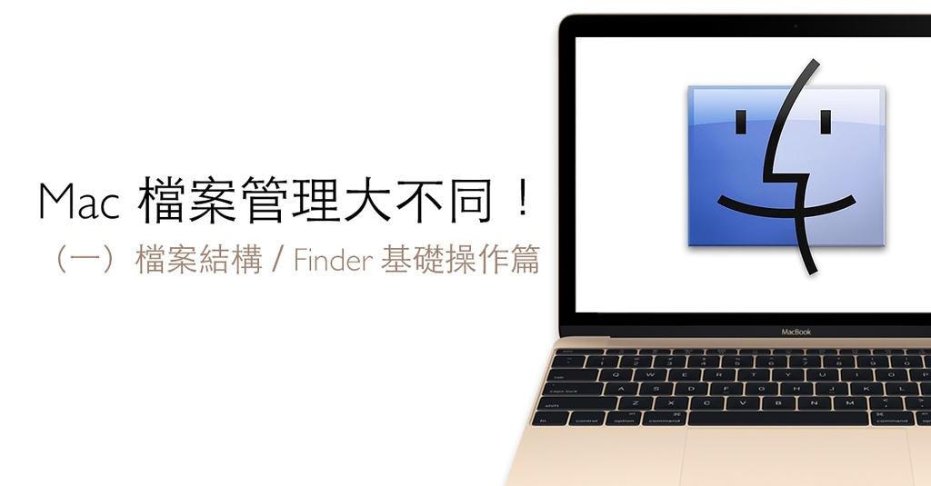 是[蘋果急診室] Mac 電腦入門特輯:檔案管理大不同!(一)Finder 基礎操作與檔案結構這篇文章的首圖