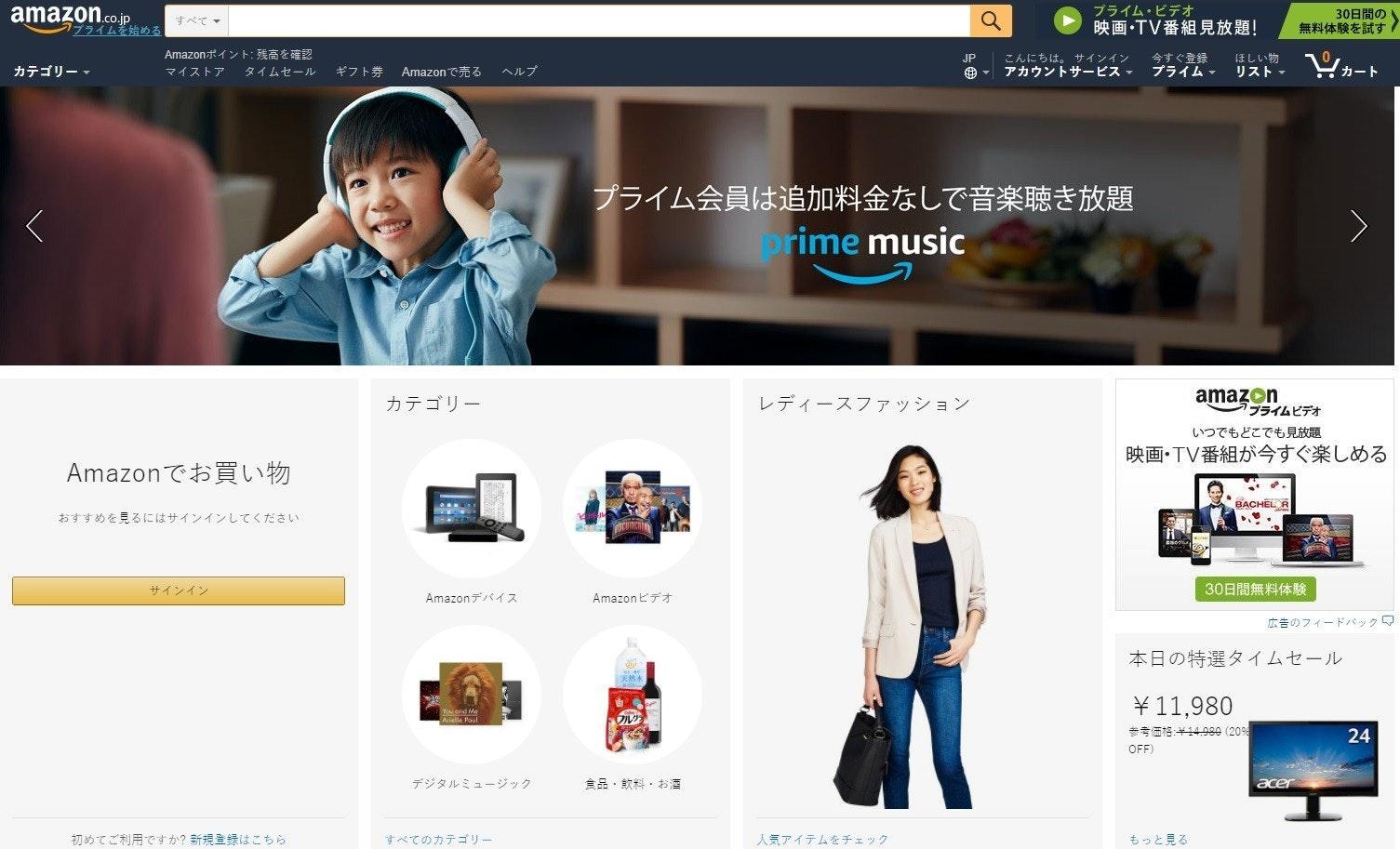 是日本亞馬遜推廣日貨直送台灣服務,以免消費稅、特定商品免運費促銷活動吸引台灣消費者這篇文章的首圖