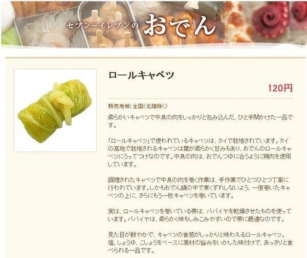 是高麗菜捲所使用的食材,原料來源有問題,日本廠商在官網張貼自主回收公告引起注意這篇文章的首圖