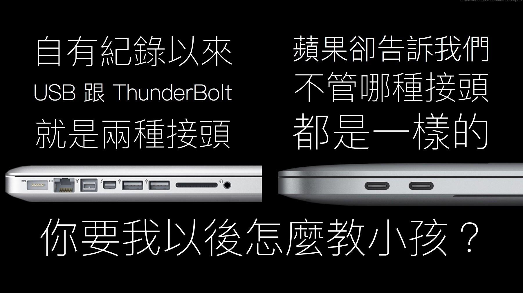 是[蘋果急診室] Mac 選購指南(五)ThunderBolt與USB Type-C 加入 Mac 前不可不知的電腦介面這篇文章的首圖
