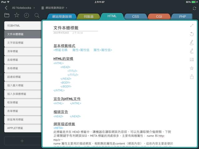 是Outline數位筆記本讓iPad化身變為有組織的個人手札這篇文章的首圖