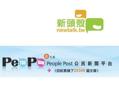 是新媒體才是台灣的新動能這篇文章的首圖