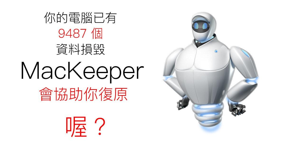 是[蘋果急診室] 你也中標了嗎?MacKeeper 移除超簡單,就連綁架網頁病毒也輕鬆解決喔~這篇文章的首圖