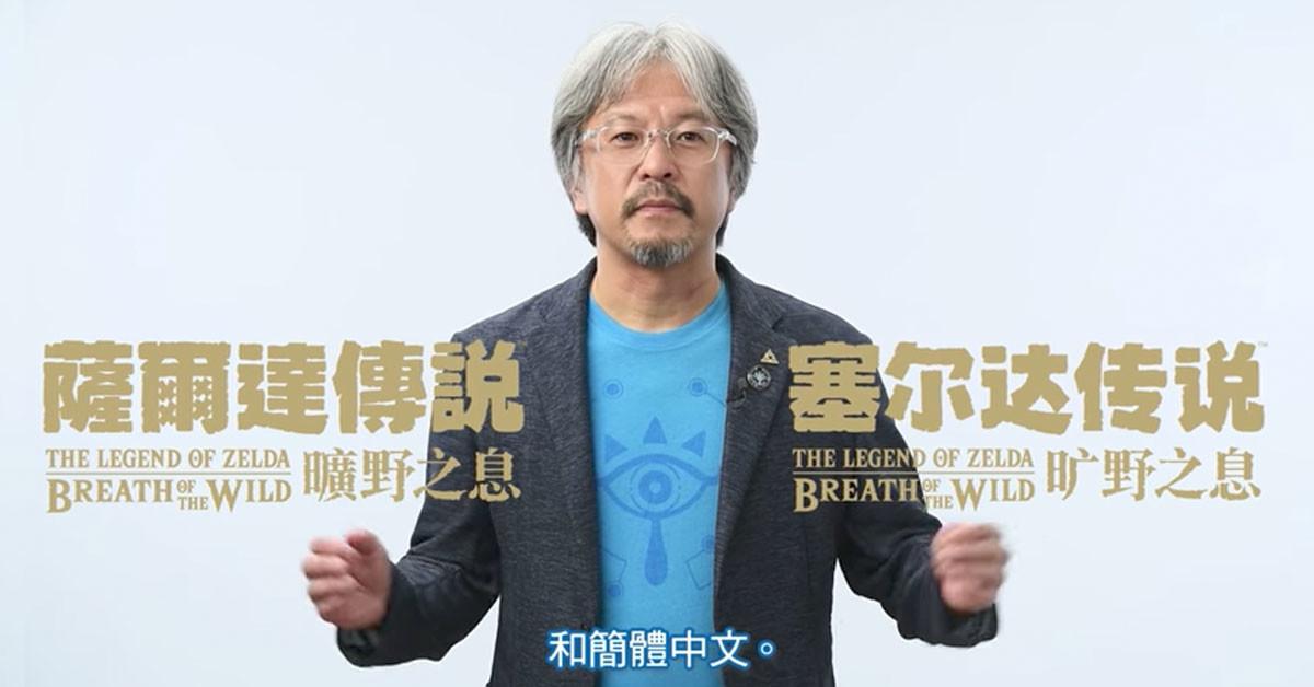 是任天堂Switch薩爾達傳說中文化確認 官方正式名稱為曠野之息這篇文章的首圖