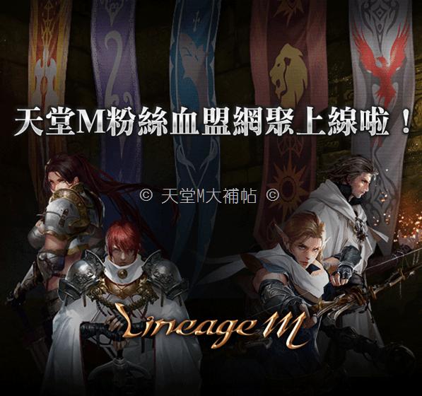 是台灣天堂M官方粉絲團正式公告預熱網聚活動這篇文章的首圖