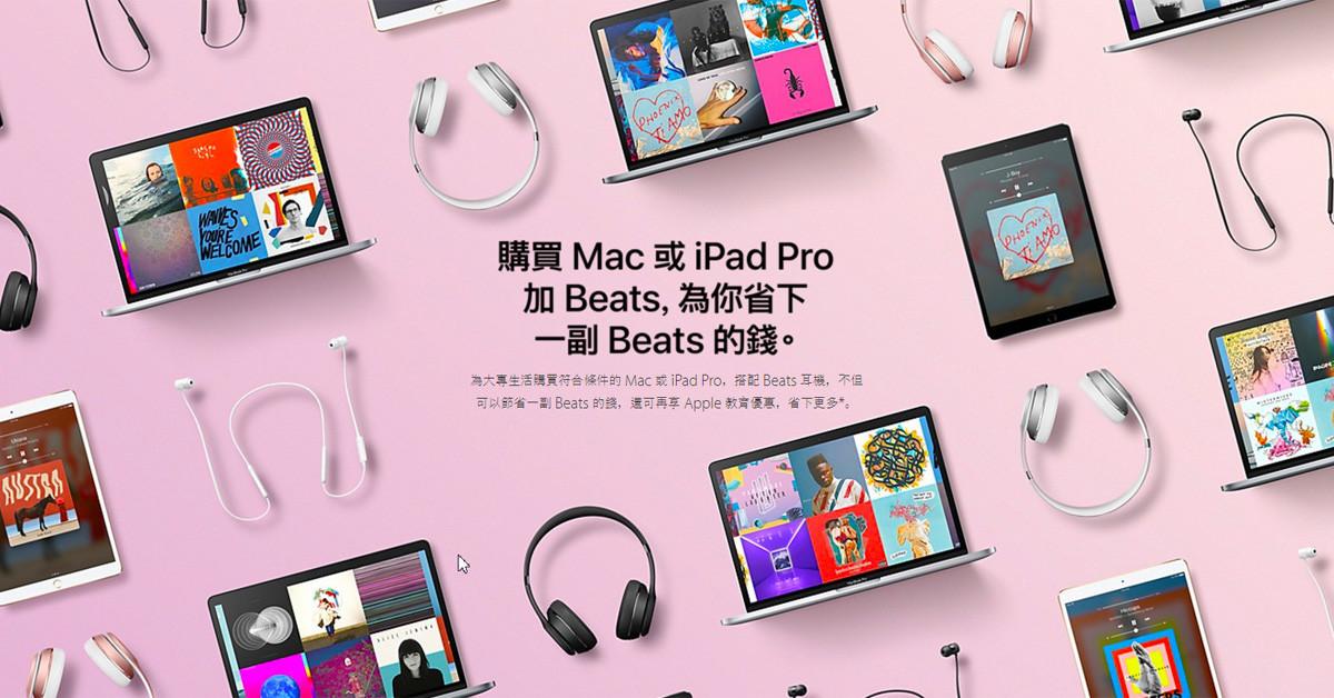 是蘋科技:蘋果難得的優惠!買Mac、iPad Pro免費送Beats耳機這篇文章的首圖