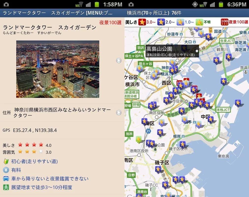 是去日本旅遊必裝APP:攝影師親訪的看夜景名點整理給你這篇文章的首圖