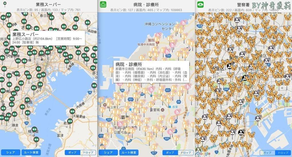 是[面白日本] 一定要帶去日本的 APP,讓你找醫院、警局、超市都免問人!這篇文章的首圖
