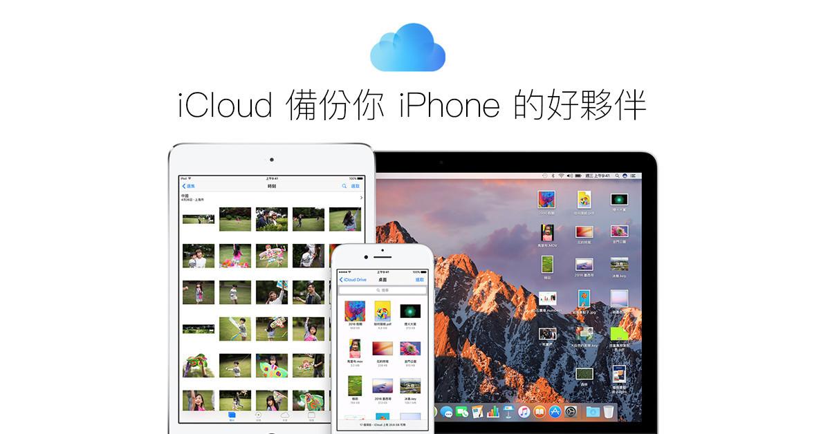 是[蘋果急診室] iPhone 資料如何備份?iCloud/電腦備份二選一 不再擔心手機搞丟資料也不見這篇文章的首圖