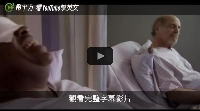 是【希平方英文報】內有洋蔥!最溫暖的人性影片《隔壁床的病人》這篇文章的首圖