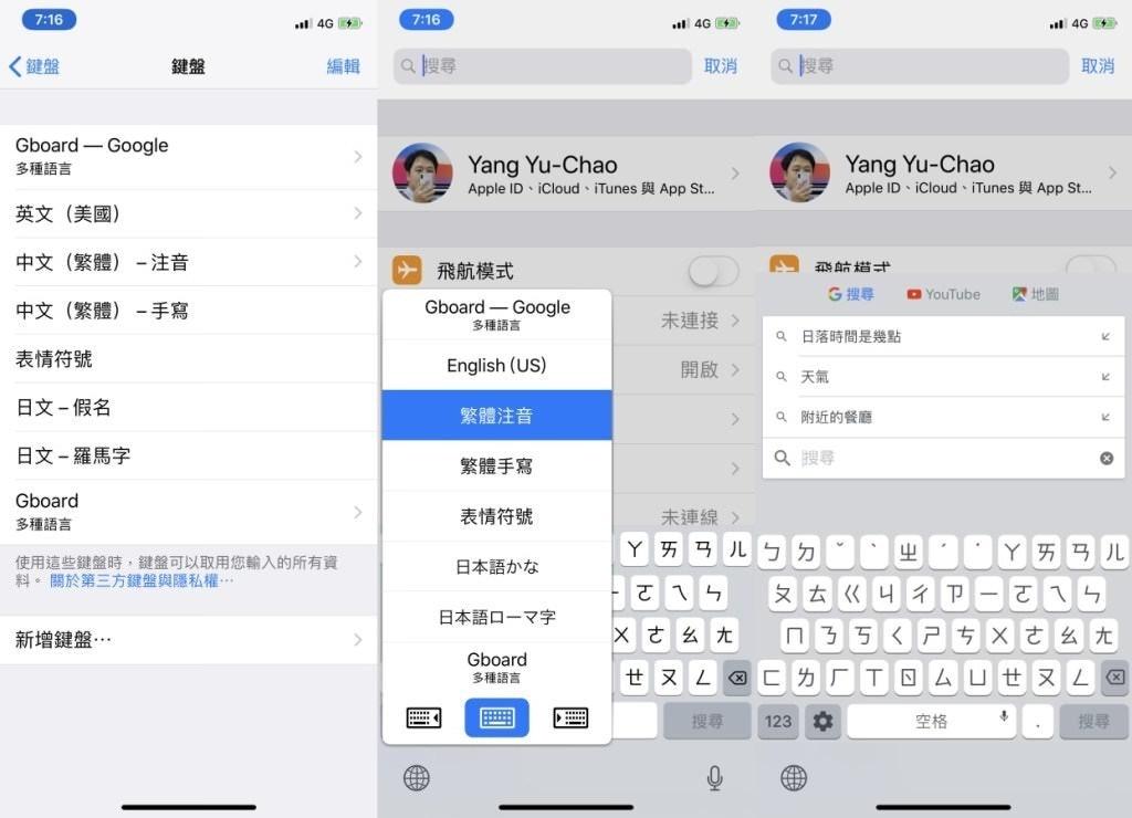 是iOS版Gboard輸入法終於加入台灣繁中注音 但啟動方式有點麻煩…這篇文章的首圖