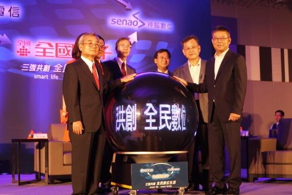 是中華電信、神腦國際、全國電子三強共創:smart life, smart family 創新局這篇文章的首圖