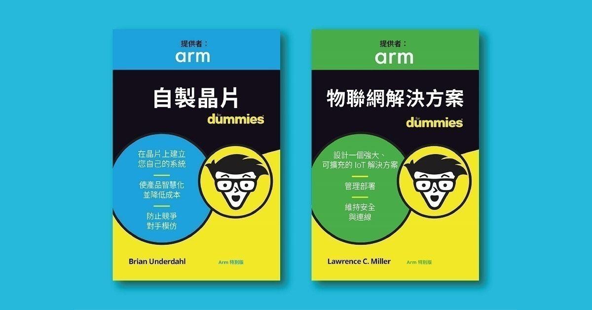 是Arm 傻瓜書帶你看懂物聯網解決方案以及自製晶片這篇文章的首圖