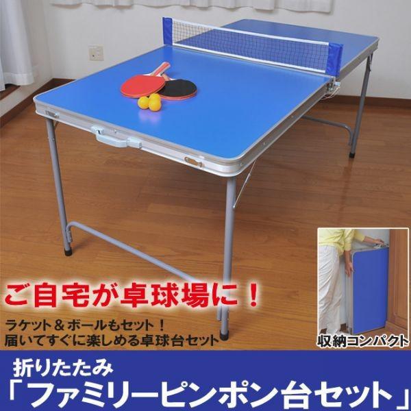 迷你折疊桌球桌