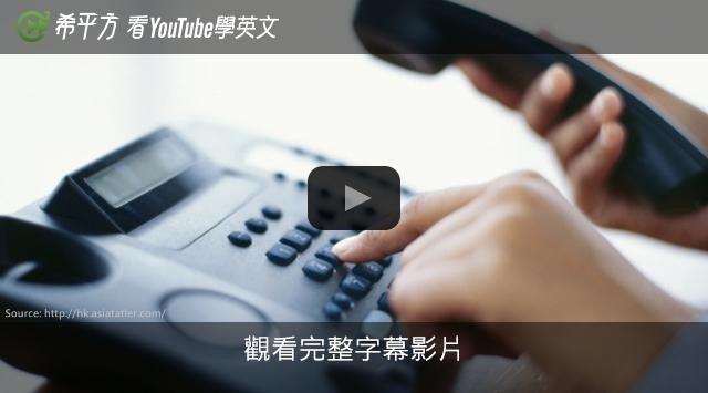 是職場電話禮儀,看完兩分鐘影片讓你應答不失禮這篇文章的首圖