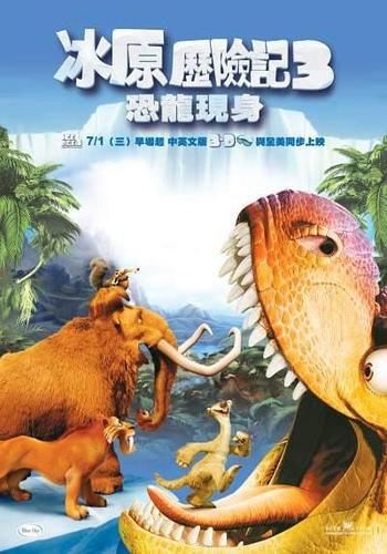 是片名翻譯:冰原歷險記3:恐龍現身 (陸譯:冰河世紀3)這篇文章的首圖