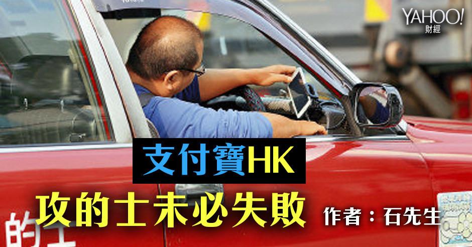 是【中環街市】支付寶HK 攻的士 未必失敗這篇文章的首圖