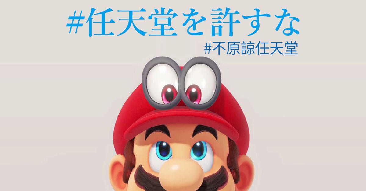 是日本twitter上的推文新活動:「#任天堂を許すな」(#不原諒任天堂)這篇文章的首圖