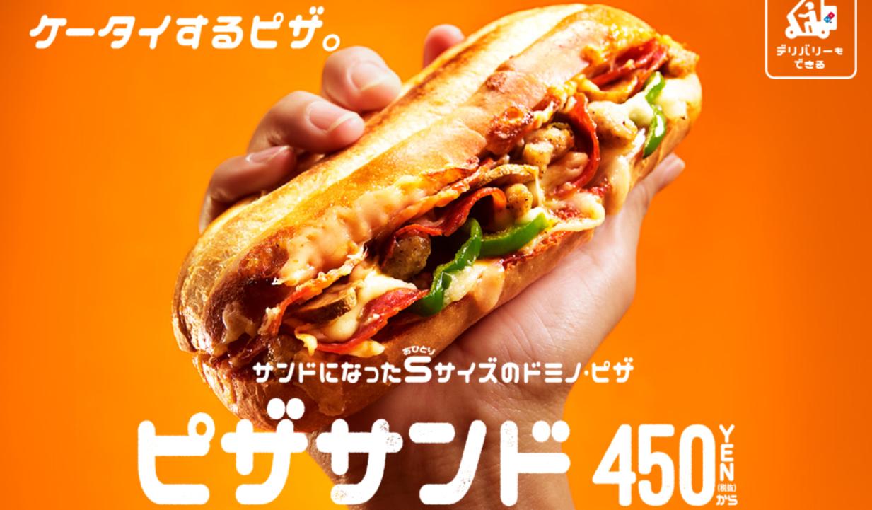 是日本達美樂披薩推出披薩三明治,同時還搭配3D列印專用懶人架這篇文章的首圖