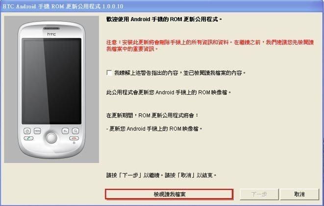 是HTC Magic 可以升級成Hero了!這篇文章的首圖