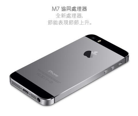 是iPhone 5S 的 M7 協同處理器到底賣什麼藥這篇文章的首圖