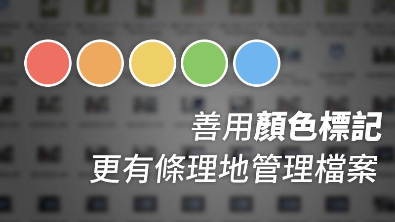 是蘋科技:Mac檔案管理術:顏色標記活用術!該怎麼分類比較好這篇文章的首圖