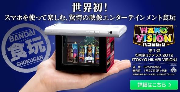 是Bandai 食玩新品登場!體驗 3D 與手機互動樂趣這篇文章的首圖