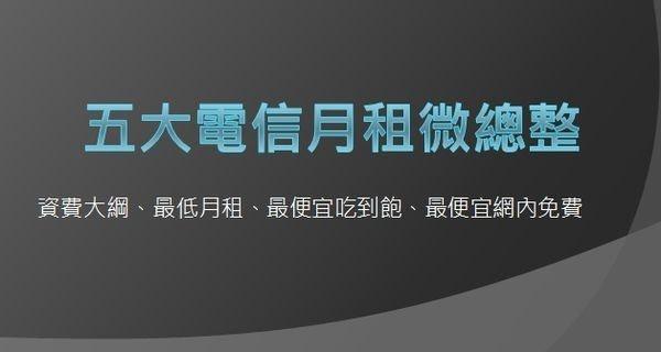 是[分享] 中華、台哥大、遠傳、亞太、台灣之星 綜合資費微解析這篇文章的首圖