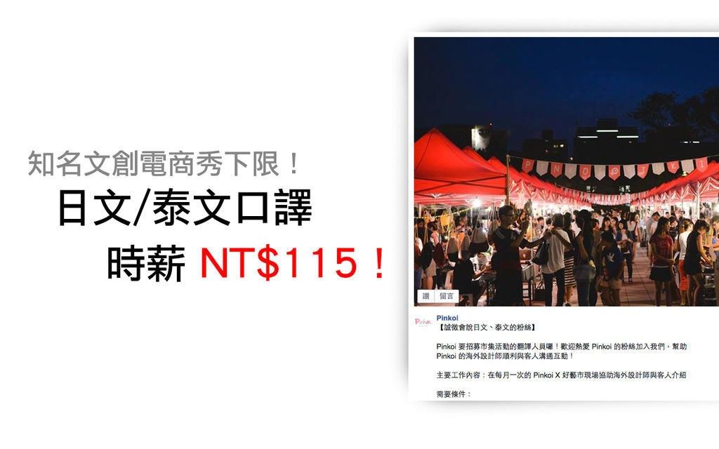 是台灣文創電商秀下限!Pinkoi 徵日文 / 泰文口譯時薪只給 ... NT$115!!這篇文章的首圖