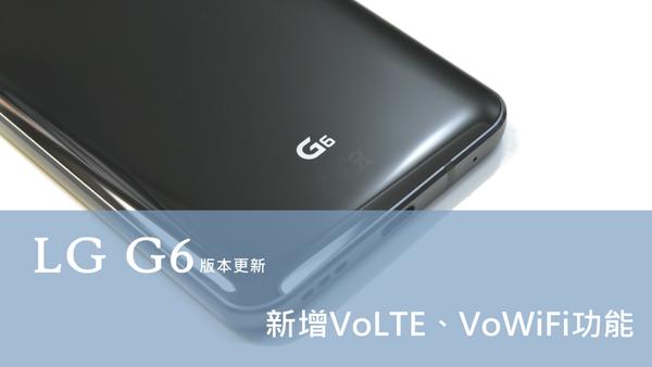 是[分享] 台版 LG G6 系統版本更新-新增 VoLTE、VoWiFi 功能這篇文章的首圖