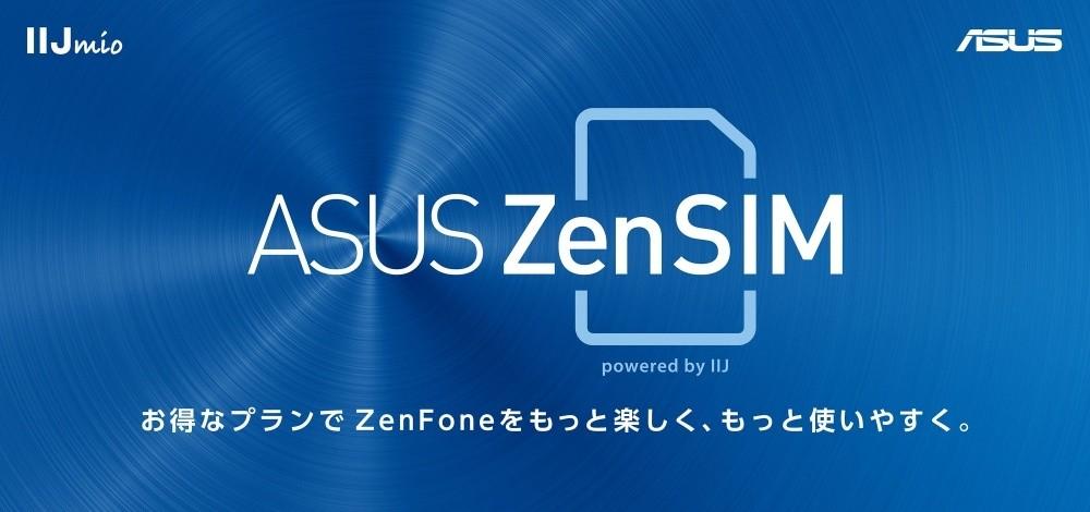 是華碩在日本推行自有品牌SIM卡服務「ZenSIM」這篇文章的首圖