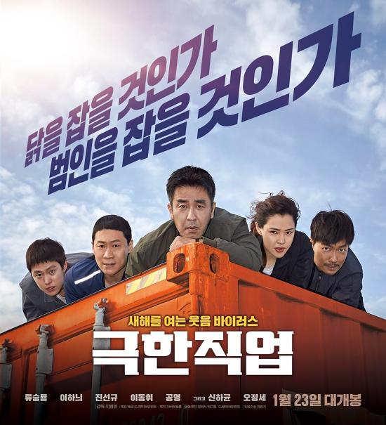 是登上韓國影史第2賣座電影!關於《雞不可失》的3大看點這篇文章的首圖